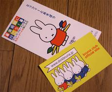 miffy-ten.jpg