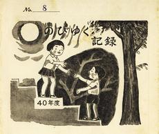 tsuushinbo.jpg