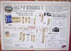 yebisu-syotengai-1.jpg