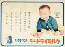 morinaga-milk.jpg