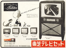 toshiba-tv.jpg
