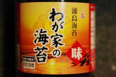 urashimanori.jpg